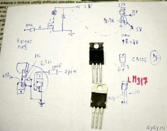 схема 2 часть регулируемый кулер к DM800