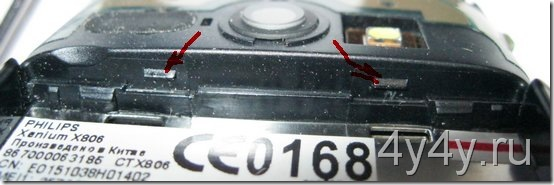 Philips X830 Xenium_43