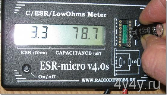 ESR конденсатор