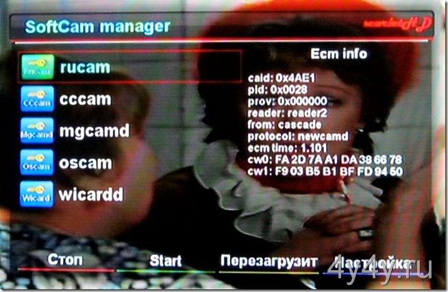 GI S8120 enigma OpenPli SoftCam