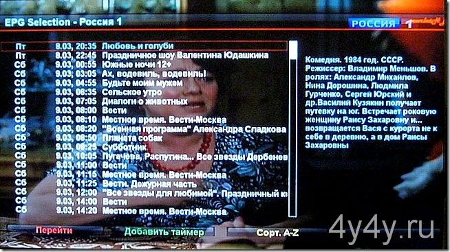 GI S8120 enigma OpenPli описание передачи