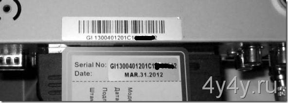 GI S8120 enigma OpenPli серийный номер